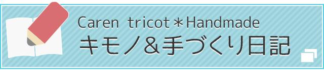 Caren tricot*Handmade キモノ&手づくり日記