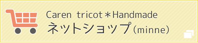 Caren tricot*Handmade ネットショップ